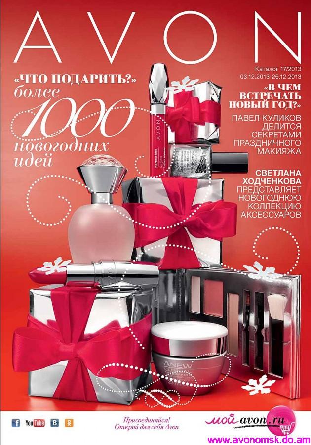 Онлайн каталог avon 04 2013 как делается косметика эйвон